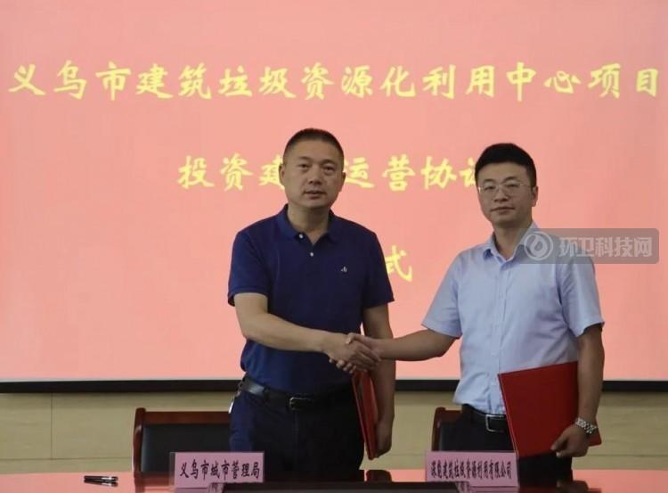 义乌建筑垃圾综合资源利用中心签约!