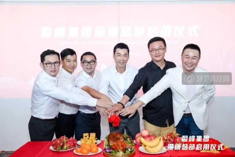 新起点,新未来丨盈峰集团深圳总部正式启用