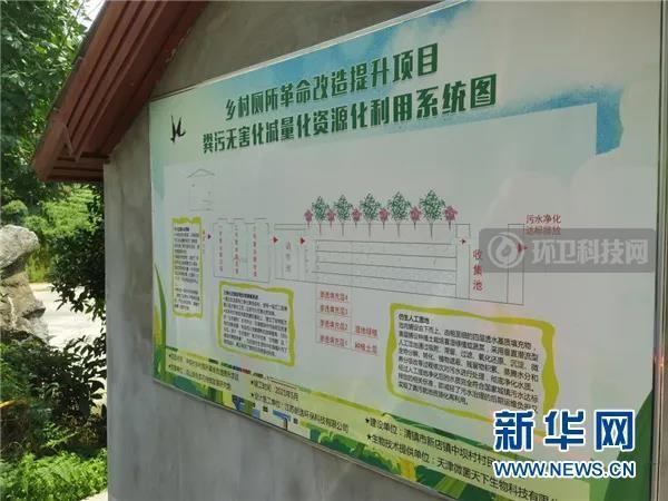 西南山村厕所革命:隐秘角落不再尴尬
