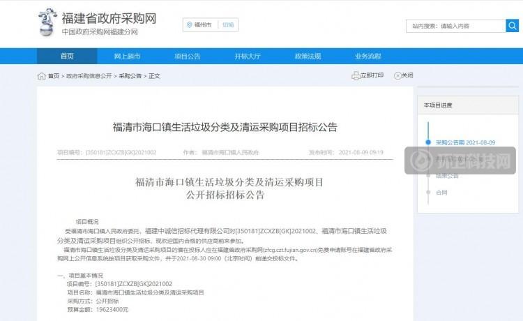 近两千万!福清市海口镇发布生活垃圾分类及清运采购项目