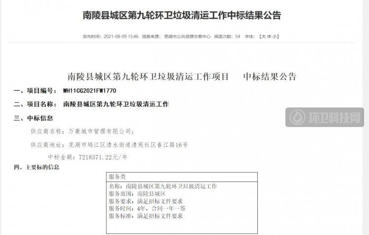 千万级!万豪城市中标南陵县环卫垃圾清运工作项目