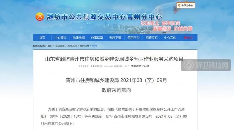2.37亿!潍坊青州将发布城乡环卫作业服务采购项目
