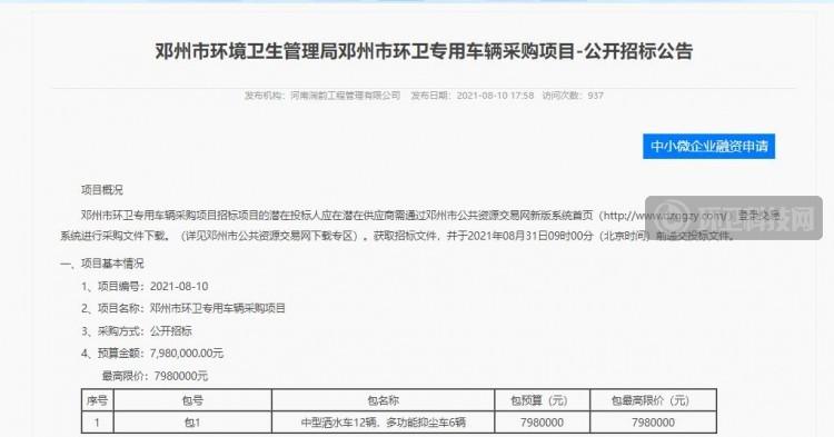 """""""洒水""""+""""抑尘""""!河南省邓州市发布环卫专用车辆采购公告"""