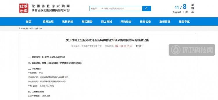 盈峰中联中标陕西省榆神工业区环卫作业车辆采购项目