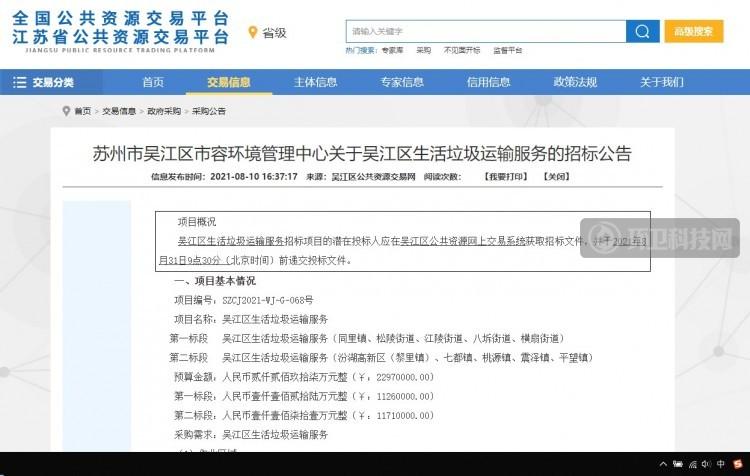 苏州市吴江区市容环境管理中心关于吴江区生活垃圾运输服务的招标公告
