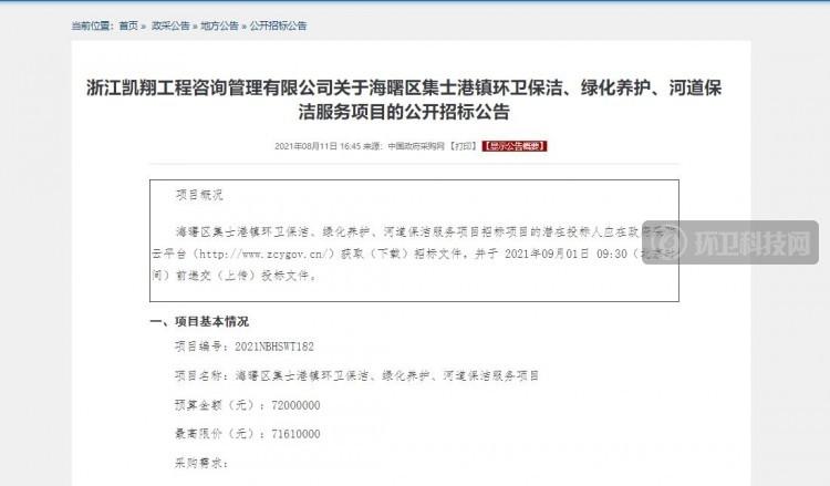 总预算7200万!宁波市海曙区环卫保洁项目公开招标