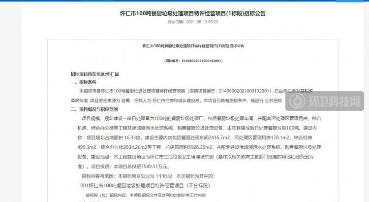 100吨/天!山西省怀柔市餐厨垃圾处理项目公开招标