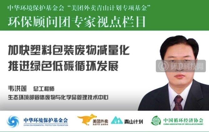 韦洪莲:加快塑料包装废物减量化,推进绿色低碳循环发展