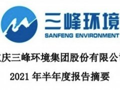 三峰环境2021年半年度净利7.58亿元 同比翻番!