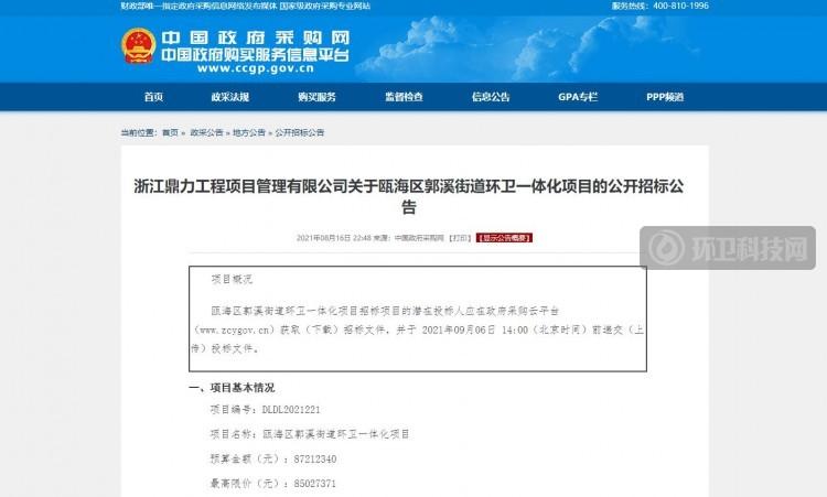 2亿+!温州市瓯海区郭溪街道等四街道采购环卫一体化服务