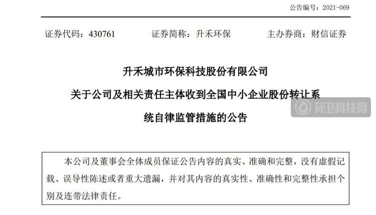 升禾环保收警示函:违规对外担保5000万元 占2019年净资产53%