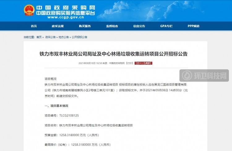 1258万元!黑龙江省铁力市新增垃圾收转运设备采购大单