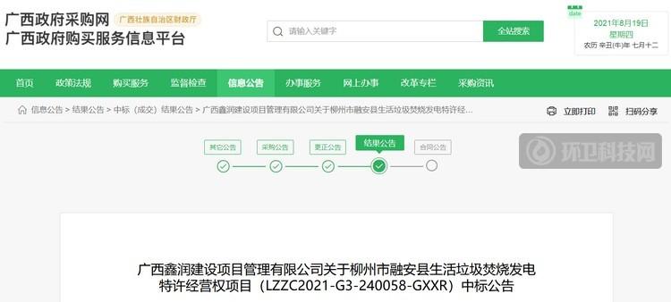 85元/吨!康恒环境联合体中标柳州市融安县垃圾发电特许经营项目