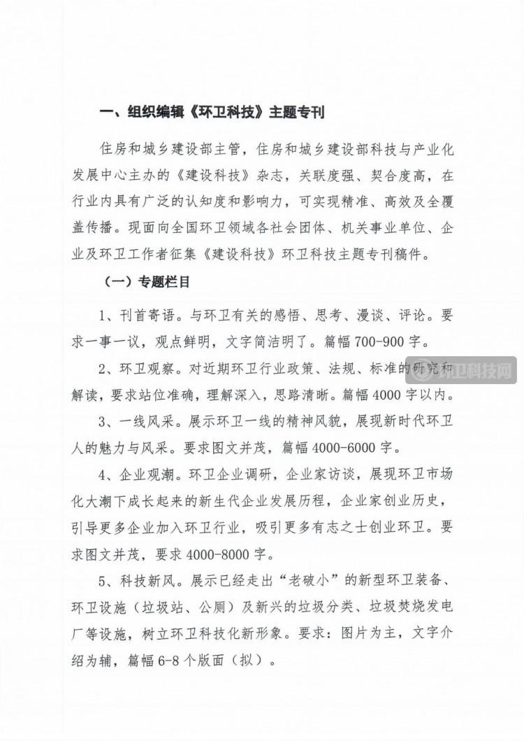 """关于组织""""第二十届中国国际住宅产业暨建筑工业化产品与设备博览会""""环卫科技主题专刊征文及宣传推广服务活动的函5.0_01"""
