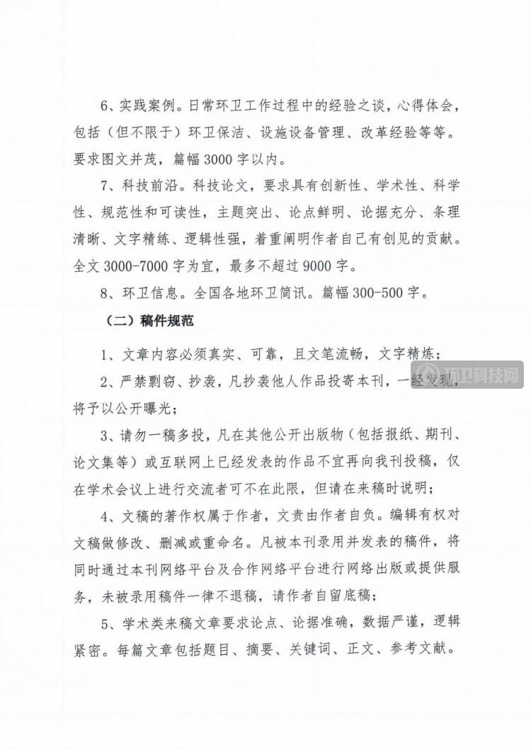 """关于组织""""第二十届中国国际住宅产业暨建筑工业化产品与设备博览会""""环卫科技主题专刊征文及宣传推广服务活动的函5.0_02"""