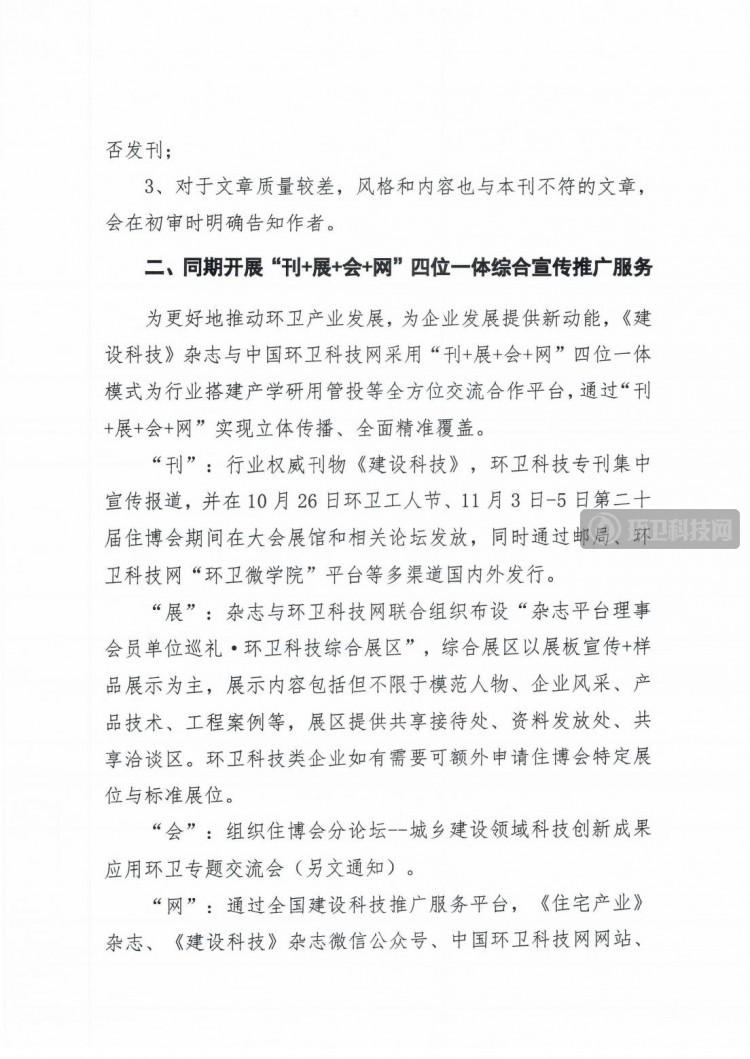 """关于组织""""第二十届中国国际住宅产业暨建筑工业化产品与设备博览会""""环卫科技主题专刊征文及宣传推广服务活动的函5.0_04"""