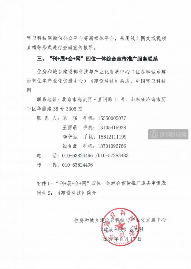 """关于组织""""第二十届中国国际住宅产业暨建筑工业化产品与设备博览会""""环卫科技主题专刊征文及宣传推广服务活动的函5.0_05"""