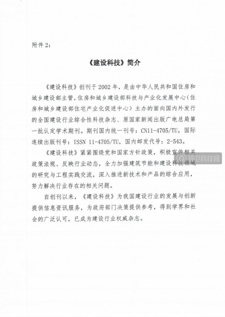 """关于组织""""第二十届中国国际住宅产业暨建筑工业化产品与设备博览会""""环卫科技主题专刊征文及宣传推广服务活动的函5.0_07"""