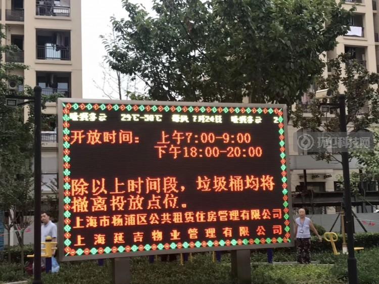上海垃圾分类定时定点投放电子宣传栏