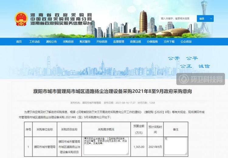 预计1365万!河南濮阳发布道路扬尘治理设备采购意向公告