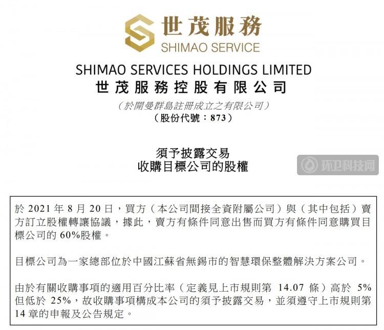 世茂服务拟投资8.42亿元收购金沙田科技60%股权
