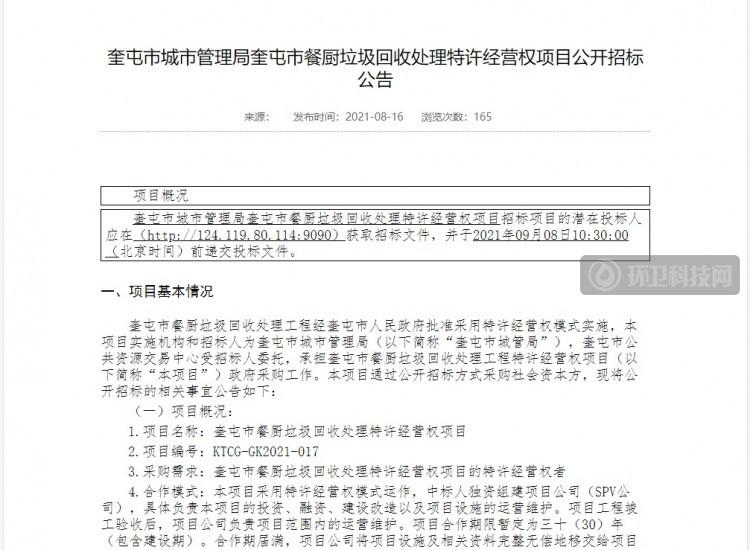 奎屯市城市管理局奎屯市餐厨垃圾回收处理特许经营权项目公开招标公告