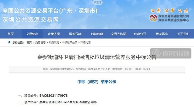 年化超1亿!深圳本地企业包揽燕罗街道环卫保洁项目