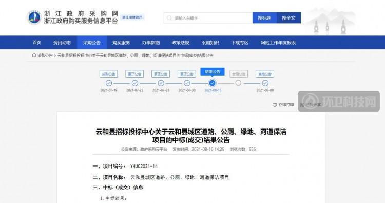 近八千万!玉禾田中标丽水市云和县城区保洁项目