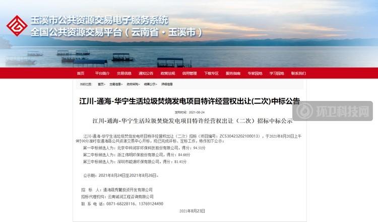 700吨/日!云南三县合建垃圾焚烧发电项目中标候选人公示!