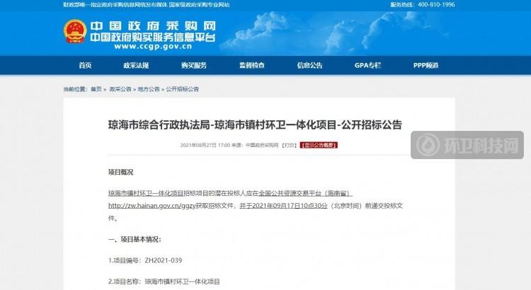 2.74亿!海南省琼海市发布镇村环卫一体化项目