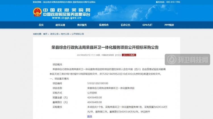 须租用当地环卫所车辆!四川荣县发布亿级环卫一体化服务项目