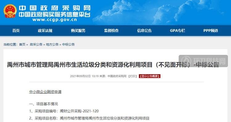 365元/户/年!本地企业中标河南省禹州市垃圾分类和资源化利用项目