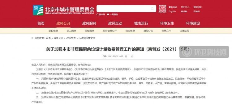 9月30日起,北京市非居民厨余垃圾实行计量收费!