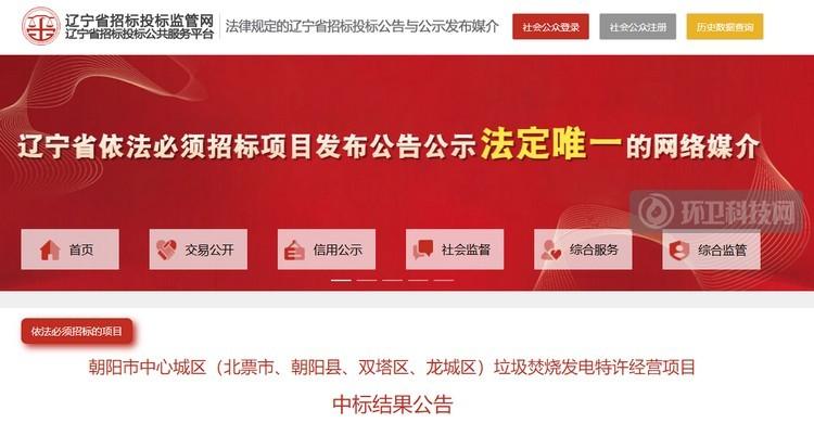 600吨/日!康恒环境中标辽宁朝阳市垃圾焚烧+餐厨垃圾处理项目